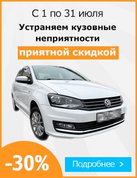 Скидка 15% на покраску кузовных деталей VW Polo седан