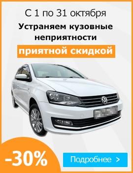 Скидка 30% на покраску кузовных деталей VW Polo седан