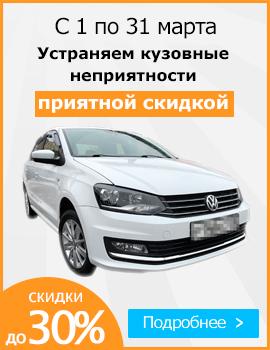Скидки до 30% на покраску кузовных деталей VW Polo седан